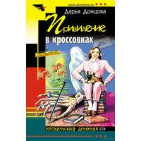 Дарья Донцова. Привидение в кроссовках. He успела Дарья Васильева стать директором книжного магазина, как в первый же день работы в шкафчике раздевалки продавщицы обнаружили труп неизвестной девушки.