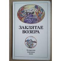 Заклятае возера : беларускiя народныя гераiчныя i фантастычныя казкi