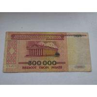 Беларусь 500.000 рублей 1998 ФА.