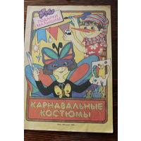 Карнавальные костюмы. Альбом для школьников с игровыми занятиями по изготовлению карнавальных костюмов. 1988 г.и.