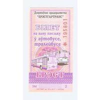 Билет на Автобус, Тролейбус, г. Брест
