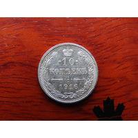 10 копеек серебром 1916 года. Осака! AU! R+