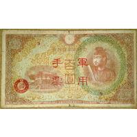 Гонг Конг 100 иен 1945г японская оккупация