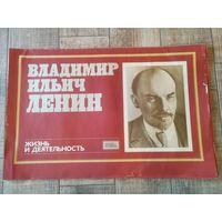 Набор плакатов Владимир Ильич Ленин Жизнь и Деятельность СССР