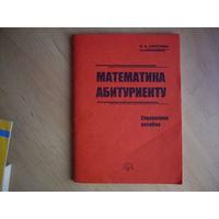 Математика абитуриенту