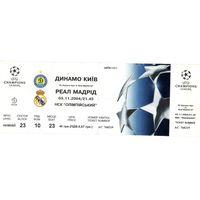 Футбол. Динамо (Киев) - Реал (Мадрид,Испания). Лига чемпионов. 2004.