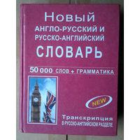 Новый англо-русский и русско-английский словарь