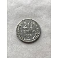 20 копеек 1925 г.  - с 1 рубля.