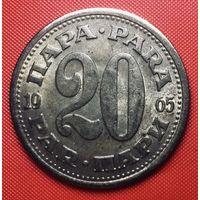 27-25 Югославия, 20 пара 1965 г.