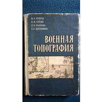 И.А. Бубнов  Военная топография. 1969 год