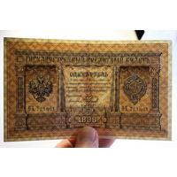 Россия, 1 рубль 1898 год, Плеске - Наумов, БХ 721861