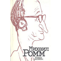 Михаил Ромм. Устные рассказы.