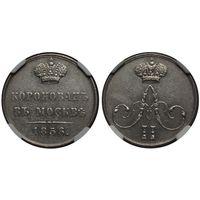 Жетон в память коронации Императора Александра II, 26 августа 1856 г. СПб NGC AU. Серебро. R3!!!