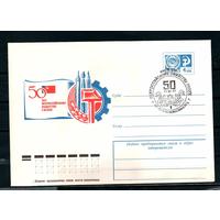 СССР 1976 ХМК СГ Всероссийское общество глухих 50 лет