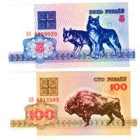 Беларусь  5 рублей. Волки (серия АО), 100 рублей. Зубр (серия АЯ) 1992 год  UNC
