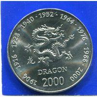 Сомали 10 шиллингов 2000 , Год Дракона , UNC