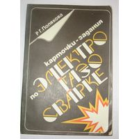 Карточки-задания по электрогазосварке