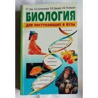 Биология. Для поступающих в вузы. Заяц Р., Бутвиловский В. и др.