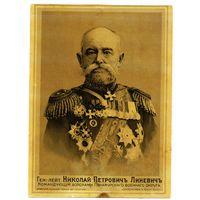 Генерал-лейтенант Линевич Николай Петрович 1904