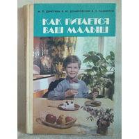 Как питается ваш малыш 1987 г М.П. Дерюгина  В.Ю Домбровский В.П.Панферов