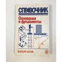 Основания и фундаменты: Справочник. Г.И.Швецов