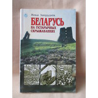 Беларусь на гістарычных скрыжаваннях, Янка Запруднік