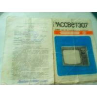 "Паспорт телевизора ""Рассвет-307"" 1979 г СССР"