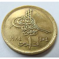 Египет 1 пиастр 1984 г