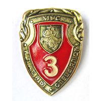 Знак классный специалист 3 МВД РБ