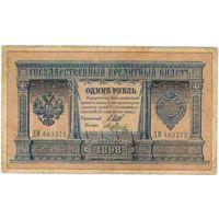 1 рубль 1898 год.Шипов-Я.Метц Редкий..