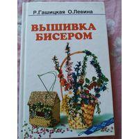 Книга Вышивка бисером.