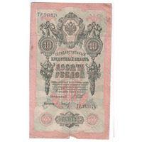 10 рублей 1909 года ТР 743974 Шипов - Барышев
