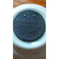 1 копейка серебром 1840 е,м.с рубля