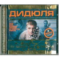 CD Дидюля - Лучшие Песни (2004)