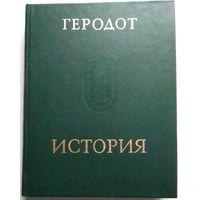 Книга Геродот. История в девяти книгах 600с.
