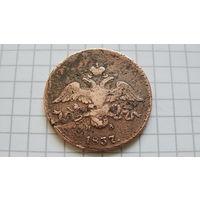 2 Копейки 1837-Е.М*Н.А - Российская Империя - Николай I *медь