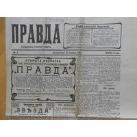Газета Правда первый номер от 22 апреля 1912 г., репринт от 5 мая 1987 года