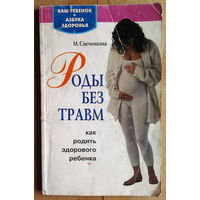 Роды без травм