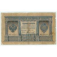 Россия, 1 рубль 1898 год, Тимашев - Свешников, ВИ 697911
