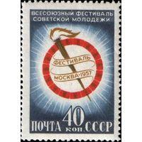 СССР.1957г. Всесоюзный фестиваль молодежи