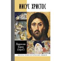 Митрополит Иларион (Алфеев). Иисус Христос
