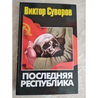 Виктор Суворов. Последняя республика. Почему Советский Союз проиграл Вторую мировую войну?