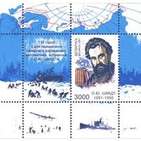 Шмидт (Беларусь 2001) блок чист