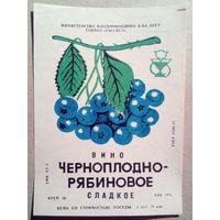 127 Этикетка от спиртного БССР СССР Рассвет
