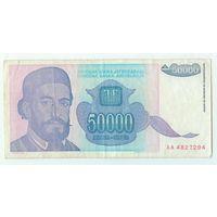 Югославия, 50000 динаров 1993 год