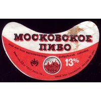 Этикетка Московское пиво Бобруйск