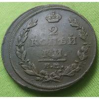 2 копейки 1814 года. Е.М. НМ
