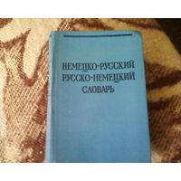 О.Д.Липшиц,А.Б.Лоховиц.Немецко-русский русско-немецкий словарь.Карманный формат(самовывоз). Почтой не высылаю.