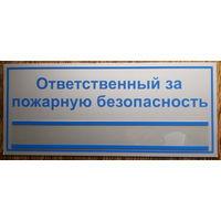 Табличка Ответственный за пожарную безопасность. Место для курения.