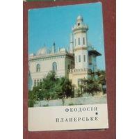 Феодосия и Планерское (комплект из 8 открыток)1971г.